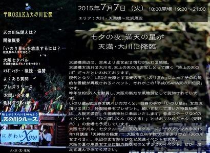 平成OSAKA天の川伝説