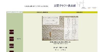 交野クラフトweb site