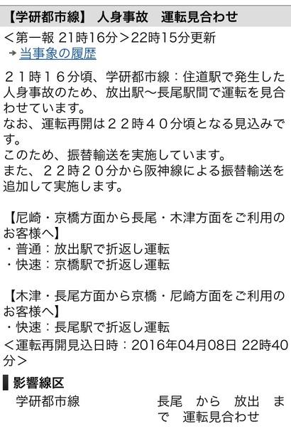 写真 2016-04-08 22 23 46