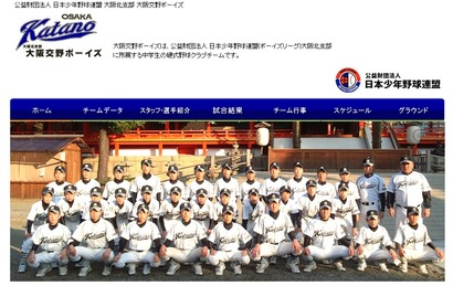 大阪交野ボーイズ