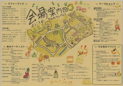 会場MAP-裏
