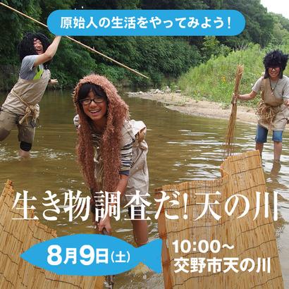 1_川遊びバナー03