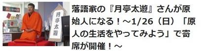 月亭太遊さんの紹介はコッチ!