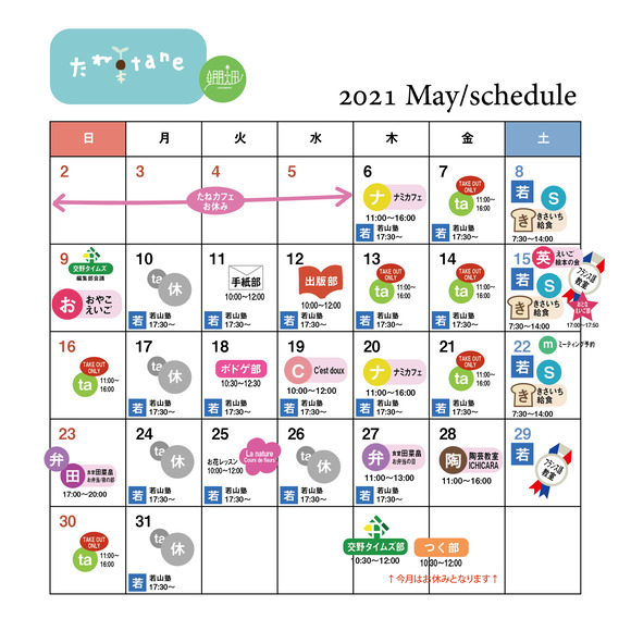 カレンダー202105月01-01