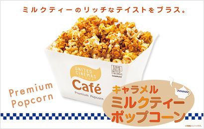 main_caramel