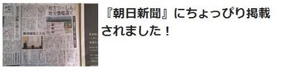 朝日新聞12月25日付