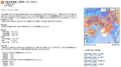 グーグル台風情報
