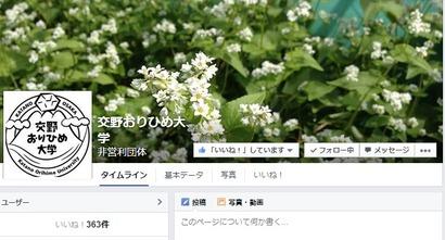 おりひめ大学Facebookページ
