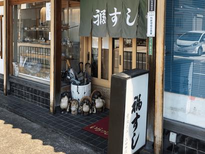 hukusushi1-min_Fotor