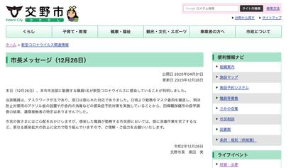 スクリーンショット 2020-12-27 23.01.06