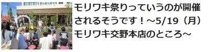 モリワキ関連記事