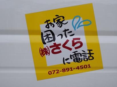 店ロゴ(看板)