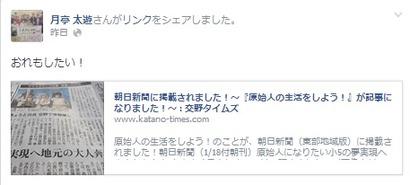 月亭太遊さん@Facebook