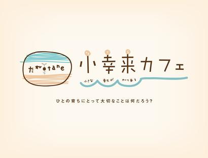 0_しょこらカフェ03