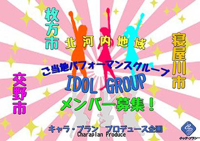 idol_boshu