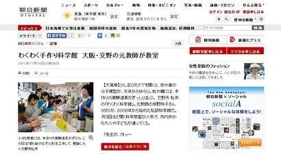 わくわく手作り科学館@朝日新聞
