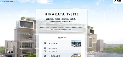 枚方Tサイト