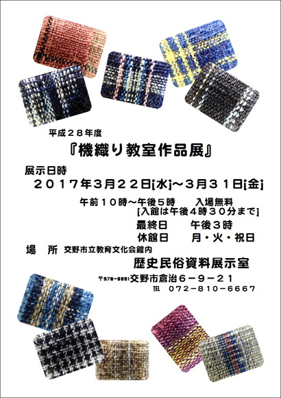 Kawachi Cotton Works Exhibition 2017