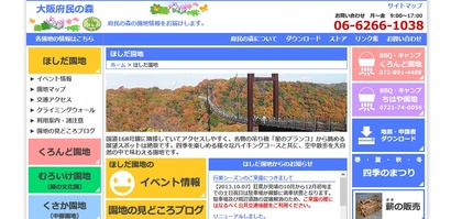 大阪府民の森「ほしだ園地」web site