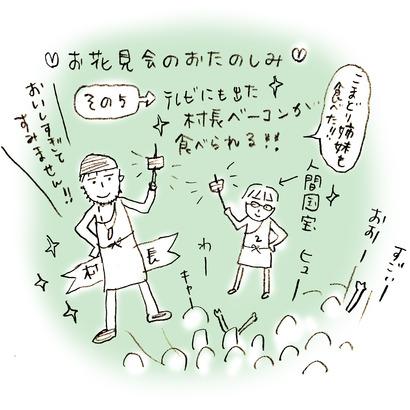 写真 2014-04-01 14 14 39 (1)