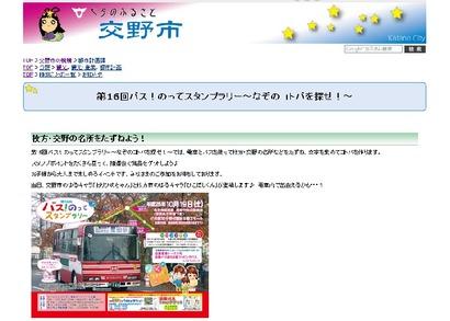交野市役所web site(バスのって!スタンプラリー)