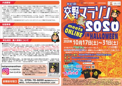 スクリーンショット 2020-09-01 14.37.23