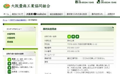 大阪畳商工業協同組合
