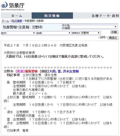 気象庁(交野市警報注意報)