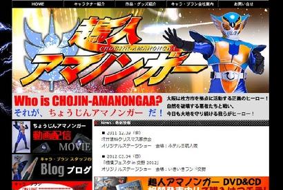 アマノンガーweb site