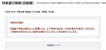 京阪列車運行情報