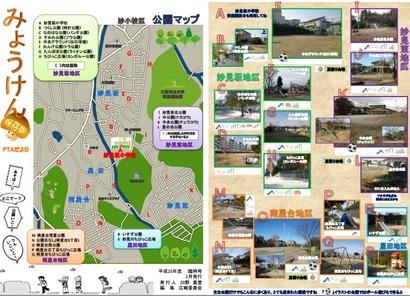 ミョウショー公園マップ