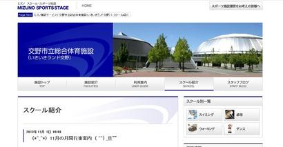 スタードームweb site