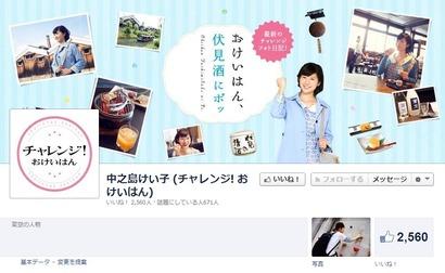 チャレンジおけいはん@facebook