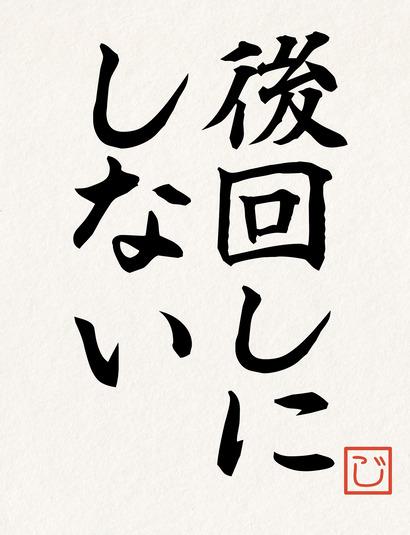じゅん01_アートボード 1