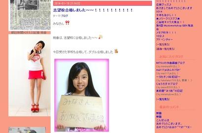 桃香嬢ブログ