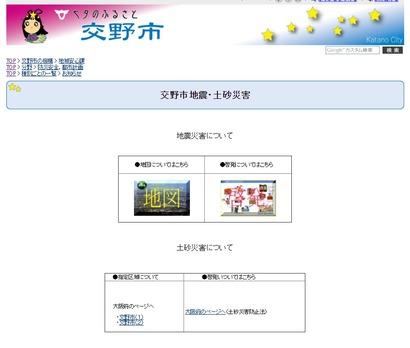交野市役所ホームページ