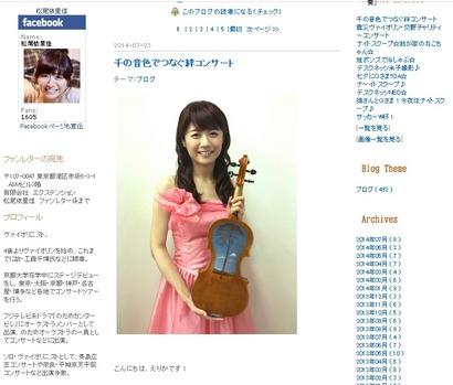 松尾さんブログ