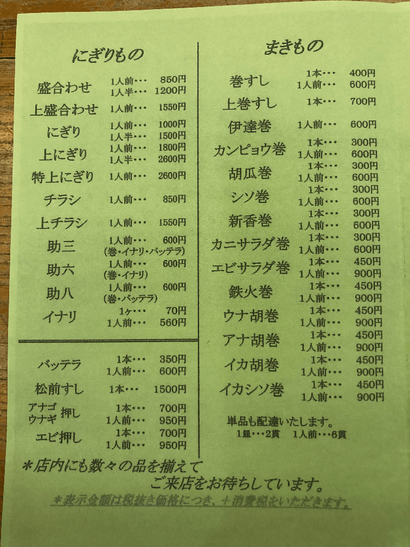 hukusushi4-min