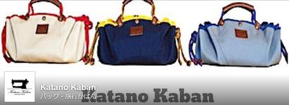 katanokaban