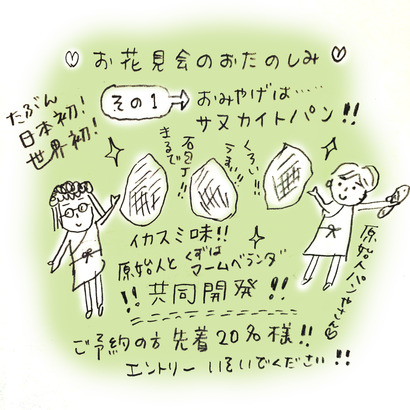 写真 2014-04-01 13 07 53