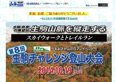 生駒チャレンジ登山大会