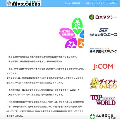 スクリーンショット 2020-04-29 12.06.12