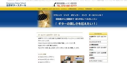 金澤ギター教室web site