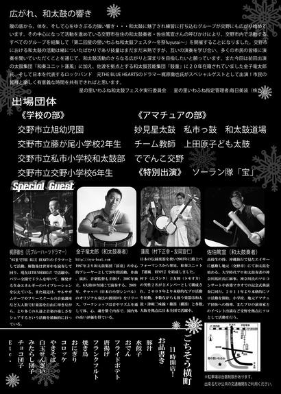 wadaikofes20150227_2