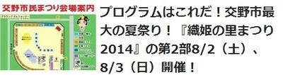 織姫の里まつり2014