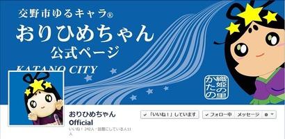 おりひめちゃん@facebook