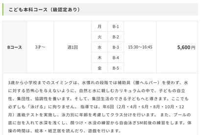 スクリーンショット 2019-09-23 21.38.51