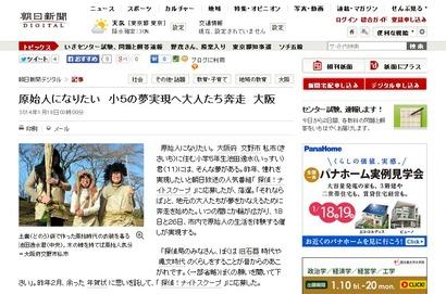原始人になりたい@朝日新聞