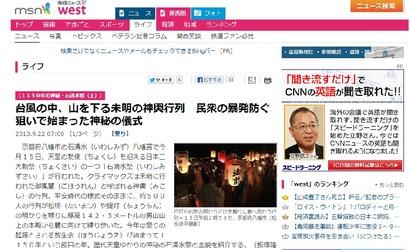産経ニュースwest(2013年9月22日付)