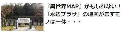 異世界MAP